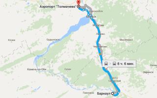 Как добраться из Барнаула в аэропорт Толмачево (Новосибирск) и обратно