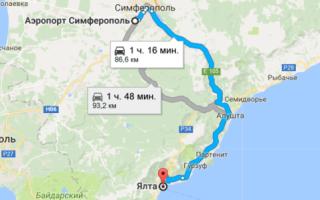 Как добраться из аэропорта Симферополя до Ялты и обратно?