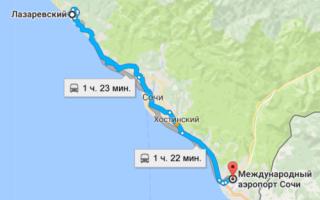 Как добраться от Лазаревского до аэропорта Адлер (Сочи) и обратно?