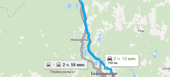 Как добраться из Нижнего Тагила до аэропорта Кольцово (Екатеринбург) и обратно