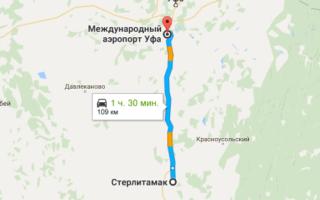 Как добраться из Стерлитамака до аэропорта Уфы и обратно