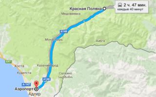 Как добраться от Красной Поляны до аэропорта Сочи (Адлер) и обратно
