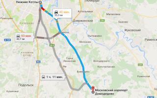 Как добраться из Нижних Котлов до аэропорта Домодедово и обратно?