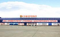 Аэропорт «Кемерово»