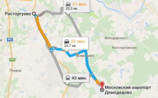 Как добраться из Расторгуево в аэропорт Домодедово и обратно