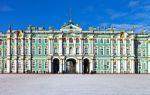 Как работает Эрмитаж в Санкт-Петербурге, сколько стоит билет и как туда попасть?