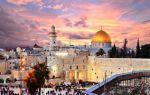 Что посмотреть в Израиле — достопримечательности (фото и описание)