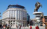 Достопримечательности Македонии: лучшие места для отдыха души и тела