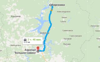 Как добраться из Березников до аэропорта Большое Савино (Пермь) и обратно?